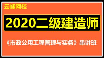 2020二级建造师二建市政公用工程管理与实务串讲班【云峰网校】