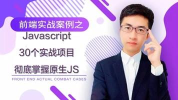 [体验课]Javascript-30个实战项目彻底掌握原生JS