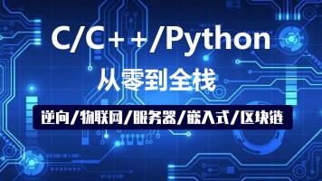 从零到C/C++/Python全栈大佬