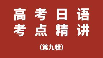 高考日语考点精讲 (第九辑)