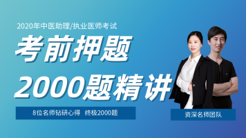2020年中医医师押题2000题精讲