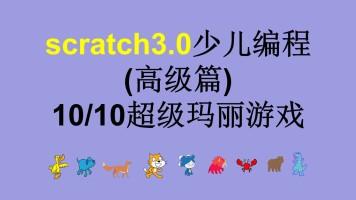 scratch3.0少儿编程(高级篇)10超级玛丽