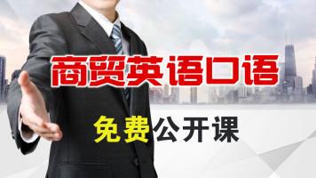 【公开课】商贸英语口语免费公开课,外贸与上班族必备【金伟博】