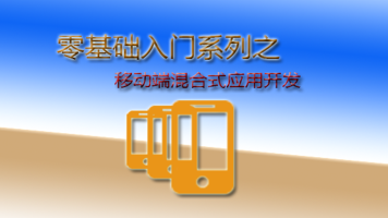 零基础入门系列-移动端混合式应用开发课程