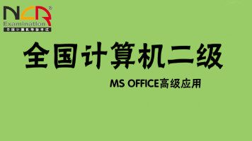 计算机二级MS OFFICE 高级应用