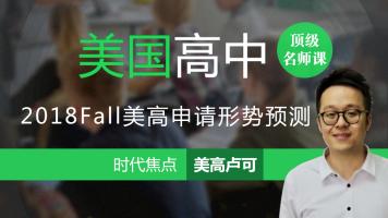 美国高中卢可老师2018Fall美高申请形势预测-时代焦点美高卢可
