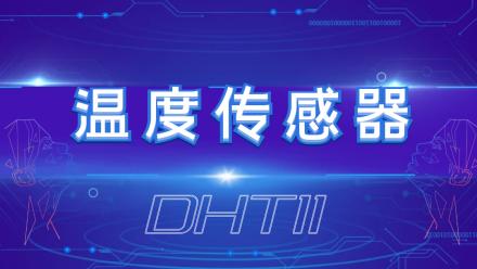 DHT11温度传感器
