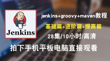 jenkins/groovy/maven视频教程 持续集成自动化部署实战在线课程