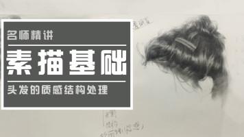 【视频】零基础素描头发质感的表达与处理水粉水彩/油画风景