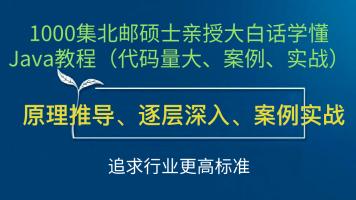 1000集北邮硕士亲授大白话学懂Java教程(代码量大、案例、实战)