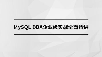 企业级MySQL DBA调优实战基础课程【马士兵教育】