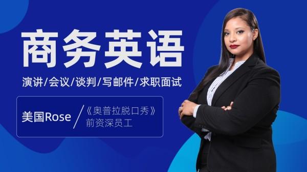 【外教精品课】商务英语基础入门/演讲/谈判/会议/沟通/写邮件