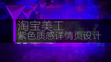 紫色质感数码产品详情页设计