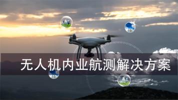 无人机内业航测解决方案—51GIS学院