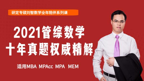数学历年真题权威精解-2021管理类联考-研定教育刘智