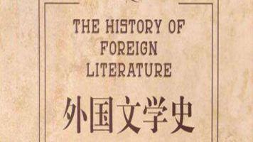 外国文学史基础串讲班2