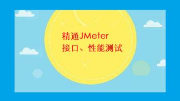 精通JMeter,全网独播