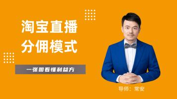 淘宝直播分佣模式(淘宝/主播/MCN机构/商家)