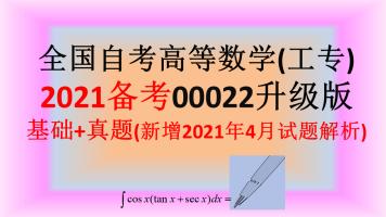 全国自考高等数学(工专)00022基础+真题分类(升级版)(2021备考)