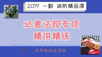 2019消防工程师法规专项精讲精练班
