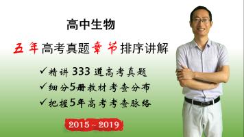 高中生物五年高考真题章节排序讲解,2015—2019