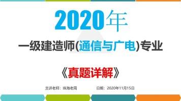 2020年一级建造师(通信与广电)专业实务《真题讲解》