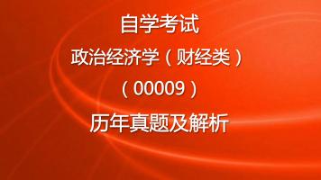 自学考试政治经济学(财经类)(00009)历年自考真题及解析