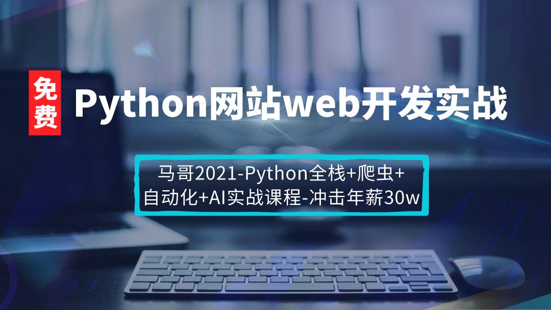 2021马哥python教程-Python网站web开发实战