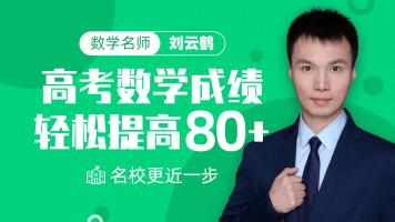 高中数学成绩轻松提高80+,名校更近一步!-刘云鹤数学