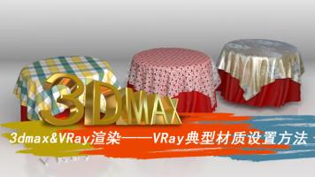 VRay典型材质设置方法