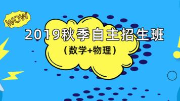 2019秋季自主招生班 (数学+物理)