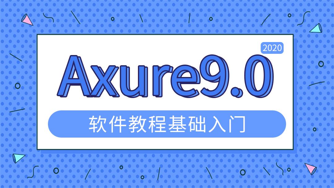 原型设计软件Axure9.0入门教程/产品经理必备技能