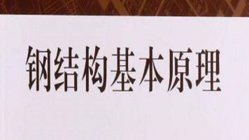 钢结构基本原理(全21讲)【理工学社】