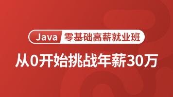 java零基础学Java入门,java初级,中级开发_咕泡学院