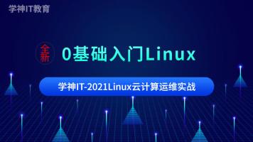 0基础-带你进入Linux世界/运维/云计算/RedHat/Centos【学神】