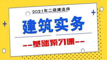 【游一男】2021年二建二级建造师建筑实务基础预习课程