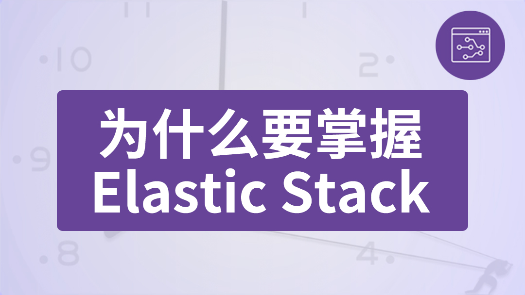 为什要掌握Elastic Stack大数据开发架构师进阶_咕泡学院