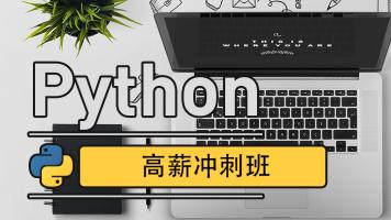 Python零基础冲刺高薪就业班