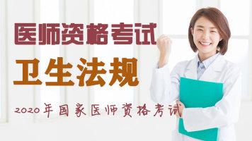 【医学部】2020年医师资格考试《卫生法规》考点精讲