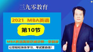 三九零MBA英语-名师张能彦-系列一-第10节