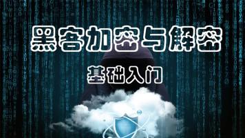 【云知梦】黑客加密与解密