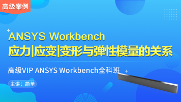 Workbench下应力|应变|变形与弹性模量的关系
