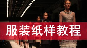 服装纸样教程X型鱼尾裙纸样设计【山本教育VIP会员课程系列】