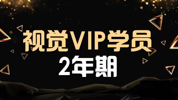 【VIP-2年】付款链接 掌握思维设计 打造潮流主图