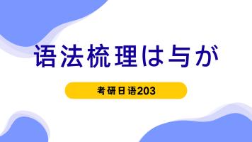 考研日语203-语法梳理  は与が