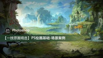Photoshop【一技原画精选】PS绘画基础-场景案例