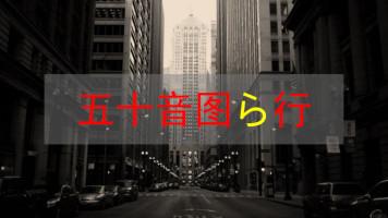 【陈博士日语】ら行:每天5分钟 学会日语五十音图平片假名 第9讲
