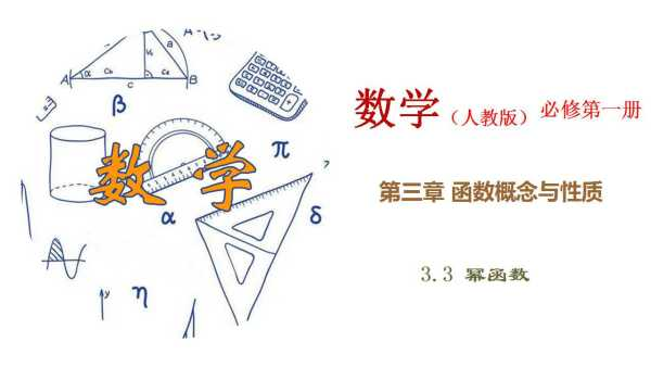 人教版高中数学必修第一册:第三章3.3幂函数部分