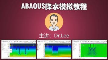 ABAQUS降水模拟教程