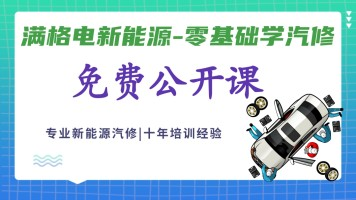 满格电新能源【VIP体验课】零基础学汽修